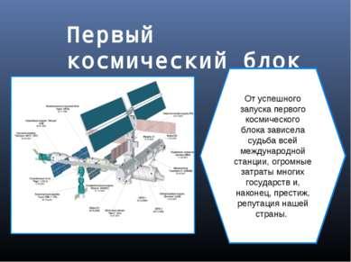 Первый космический блок От успешного запуска первого космического блока завис...