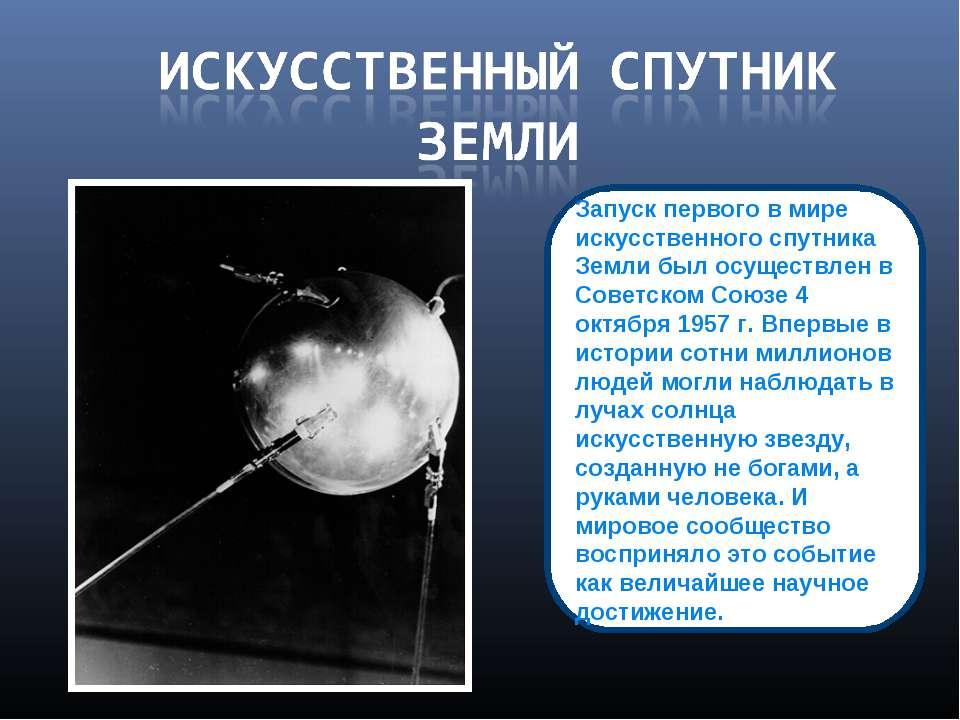 Запуск первого в мире искусственного спутника Земли был осуществлен в Советск...