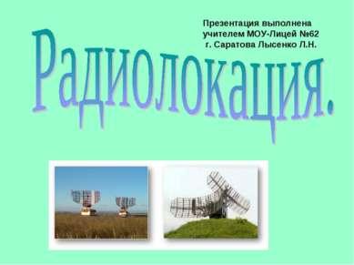 Презентация выполнена учителем МОУ-Лицей №62 г. Саратова Лысенко Л.Н.