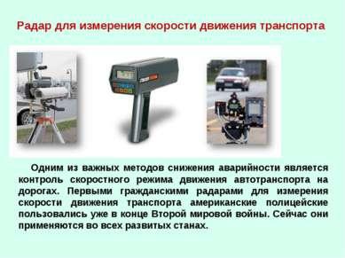 Одним из важных методов снижения аварийности является контроль скоростного ре...