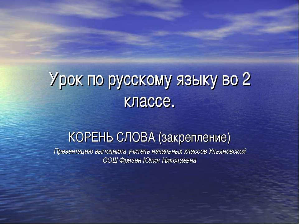 Урок по русскому языку во 2 классе. КОРЕНЬ СЛОВА (закрепление) Презентацию вы...