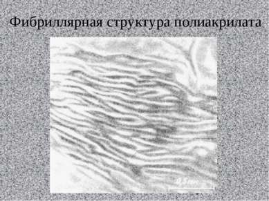 Фибриллярная структура полиакрилата