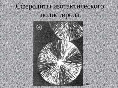 Сферолиты изотактического полистирола