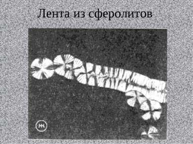 Лента из сферолитов