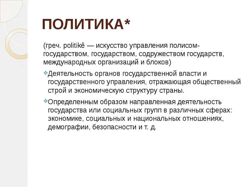 ПОЛИТИКА* (греч.politikē— искусство управления полисом-государством, госуда...