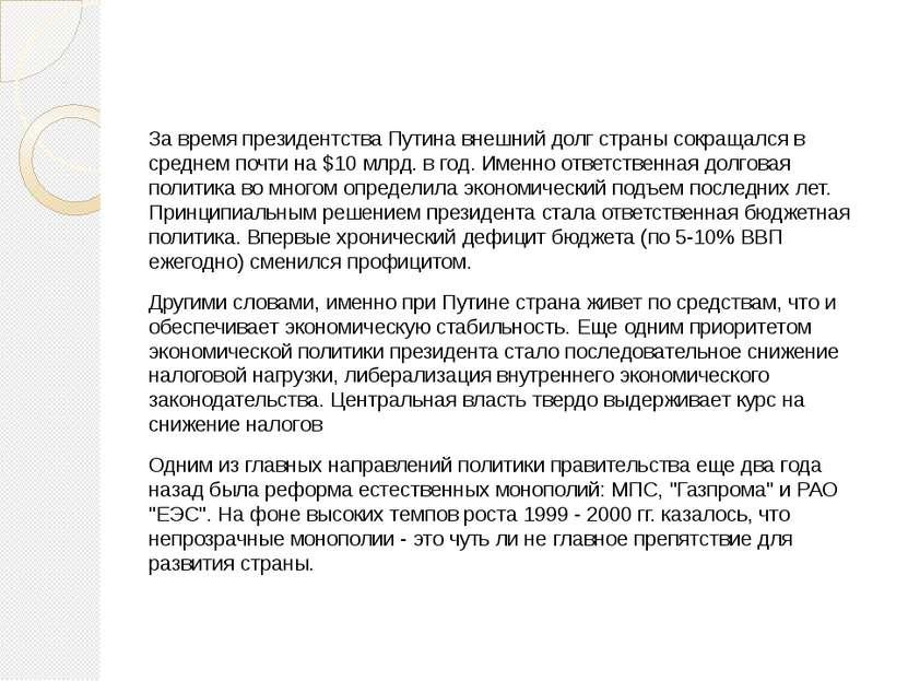 За время президентства Путина внешний долг страны сокращался в среднем почти ...