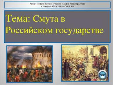 Тема: Смута в Российском государстве Автор- учитель истории Урунова Насфия Ми...