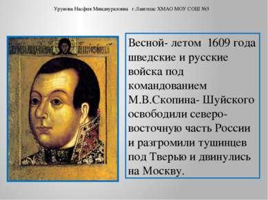 Весной- летом 1609 года шведские и русские войска под командованием М.В.Скопи...