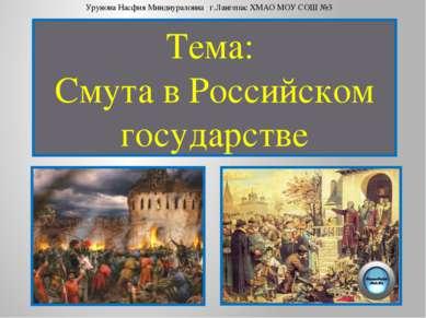 Тема: Смута в Российском государстве Урунова Насфия Миндиураловна г.Лангепас ...