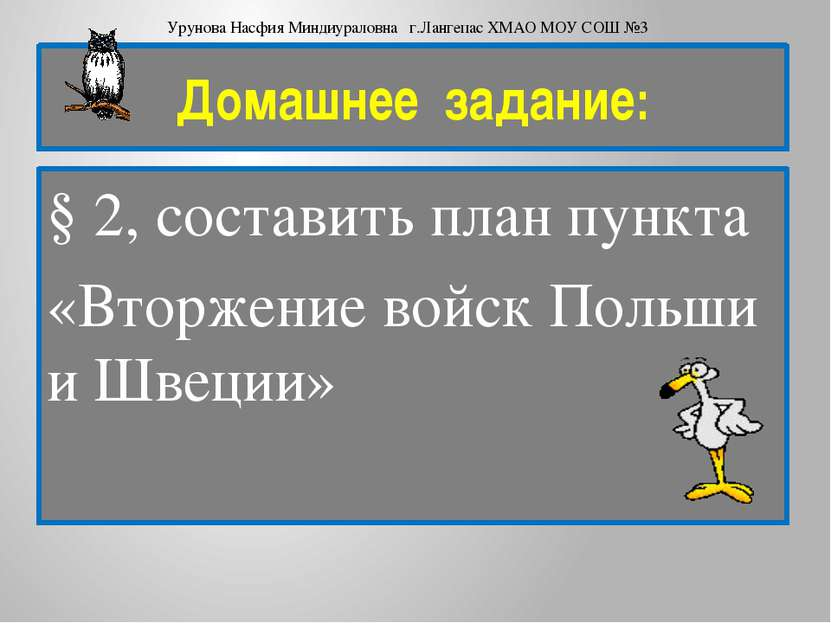 Домашнее задание: § 2, составить план пункта «Вторжение войск Польши и Швеции...