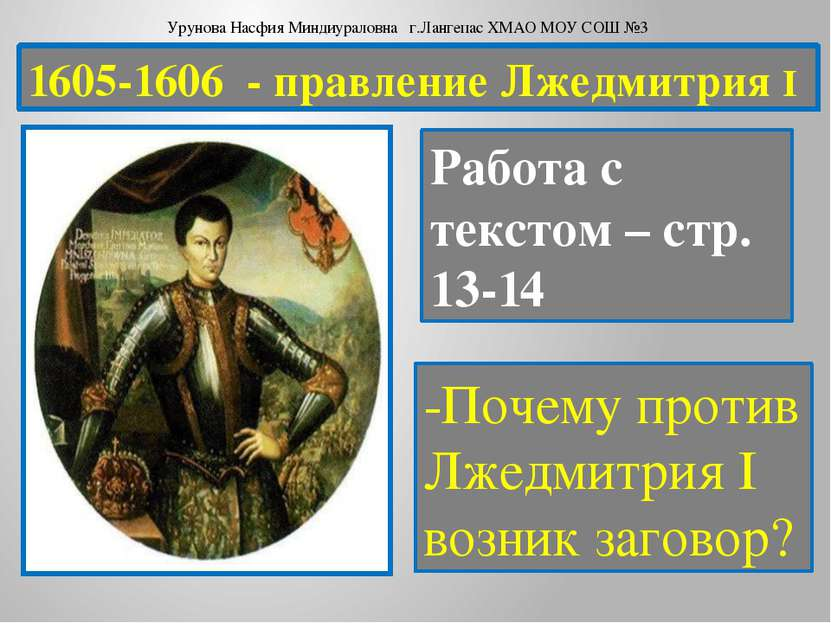 1605-1606 - правление Лжедмитрия I Работа с текстом – стр. 13-14 -Почему прот...