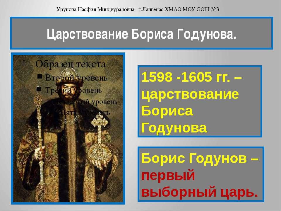 1598 -1605 гг. – царствование Бориса Годунова Борис Годунов – первый выборный...