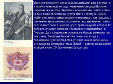 Пушкин легко покинул стены родного дома и ни разу в стихах не упомянул ни мат...