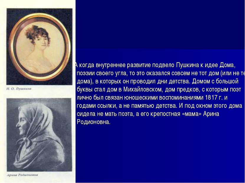 А когда внутреннее развитие подвело Пушкина к идее Дома, поэзии своего угла, ...