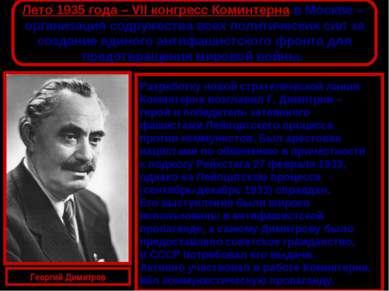 Лето 1935 года – VII конгресс Коминтерна в Москве – организация содружества в...