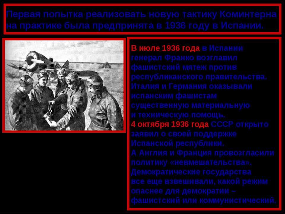 Первая попытка реализовать новую тактику Коминтерна на практике была предприн...