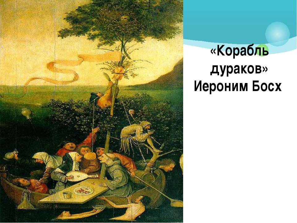 «Корабль дураков» Иероним Босх