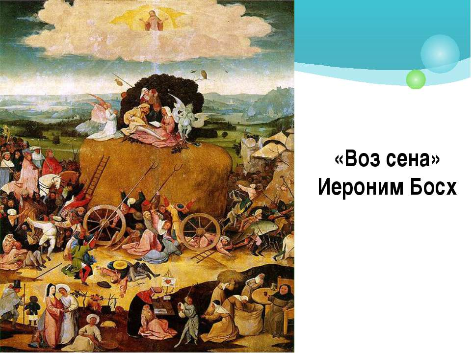 «Воз сена» Иероним Босх