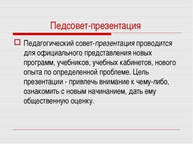 Педсовет-презентация Педагогический совет-презентация проводится для официаль...