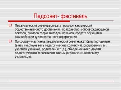Педсовет- фестиваль Педагогический совет-фестиваль проходит как широкий общес...