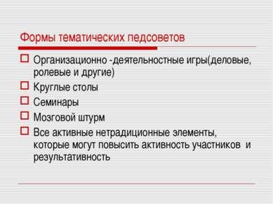 Формы тематических педсоветов Организационно -деятельностные игры(деловые, ро...
