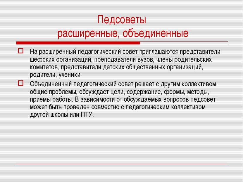 Педсоветы расширенные, объединенные На расширенный педагогический совет пригл...
