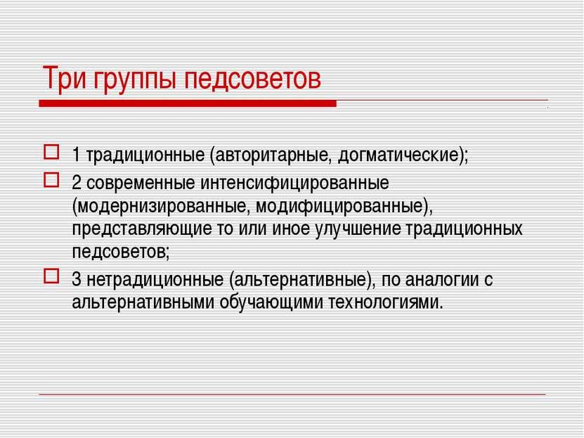 Три группы педсоветов 1традиционные (авторитарные, догматические); 2совреме...