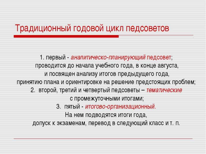 Традиционный годовой цикл педсоветов 1.первый - аналитическо-планирующий пед...