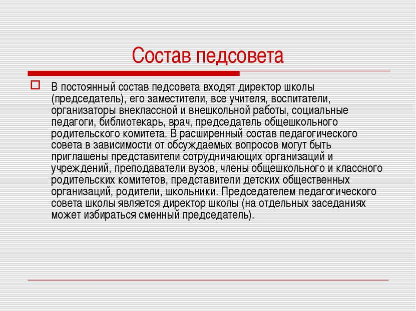Состав педсовета В постоянный состав педсовета входят директор школы (председ...