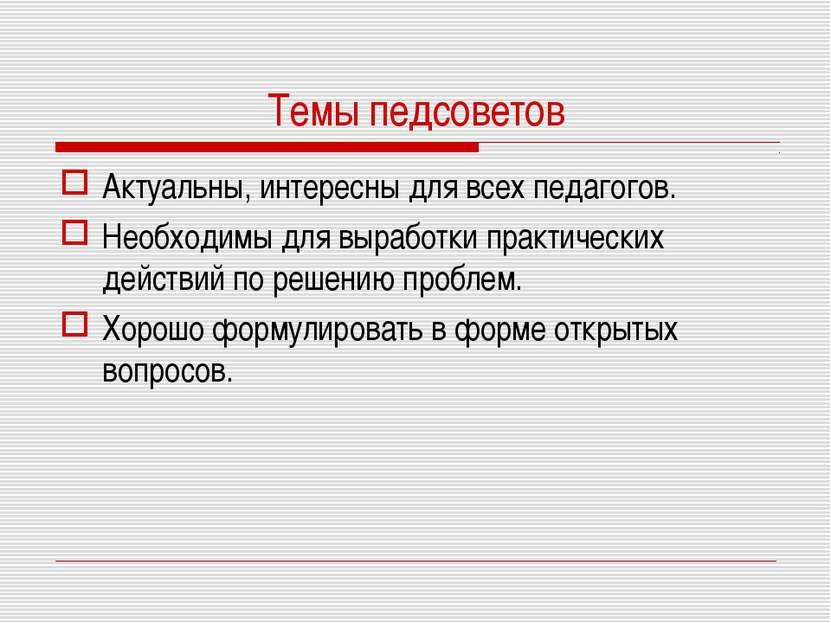 Темы педсоветов Актуальны, интересны для всех педагогов. Необходимы для выраб...