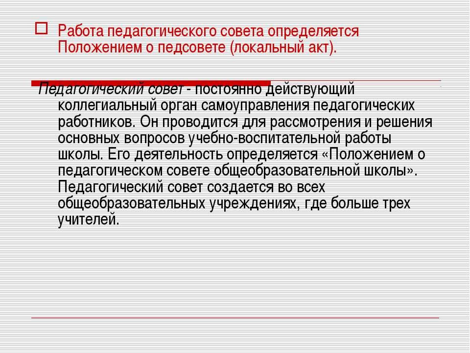 Работа педагогического совета определяется Положением о педсовете (локальный ...