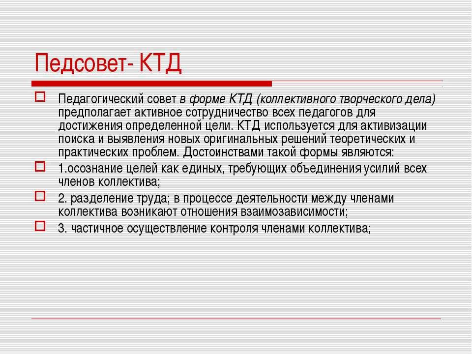 Педсовет- КТД Педагогический совет в форме КТД (коллективного творческого дел...
