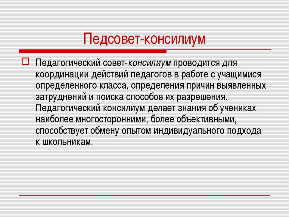 Педсовет-консилиум Педагогический совет-консилиум проводится для координации ...