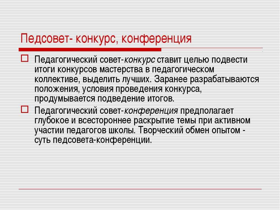 Педсовет- конкурс, конференция Педагогический совет-конкурс ставит целью подв...
