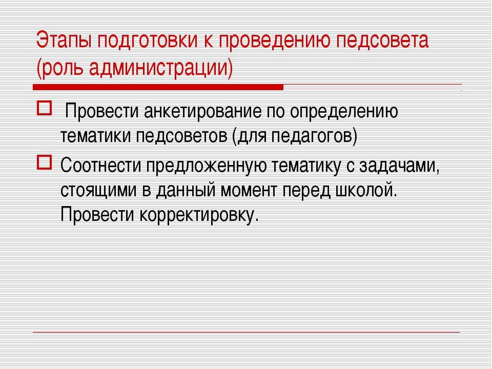 Этапы подготовки к проведению педсовета (роль администрации) Провести анкетир...