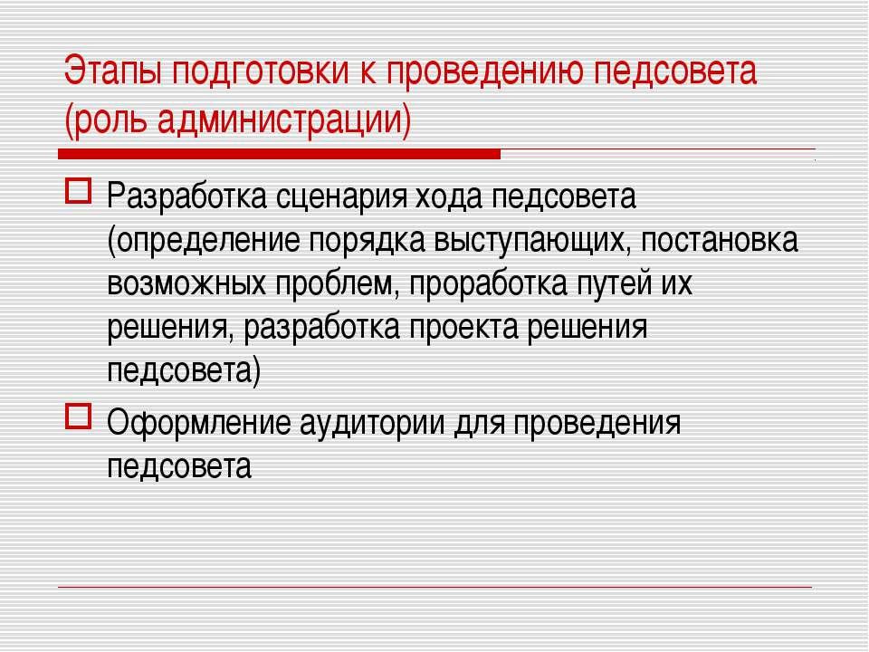 Этапы подготовки к проведению педсовета (роль администрации) Разработка сцена...