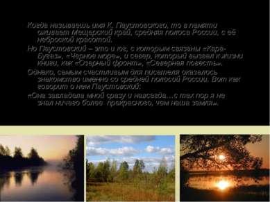 Когда называешь имя К. Паустовского, то в памяти оживает Мещерский край, сред...