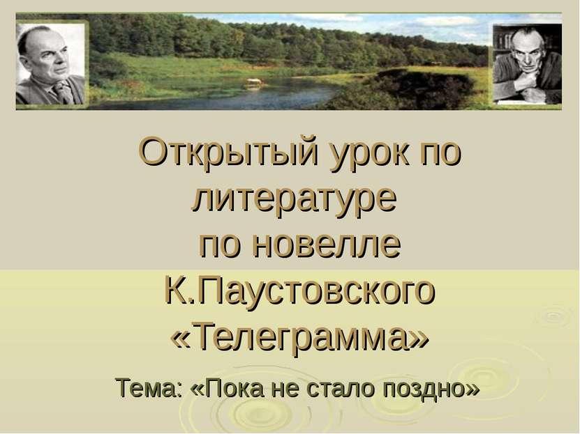 Открытый урок по литературе по новелле К.Паустовского «Телеграмма» Тема: «Пок...