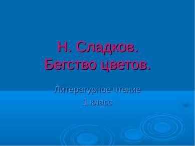 Н. Сладков. Бегство цветов. Литературное чтение 1 класс