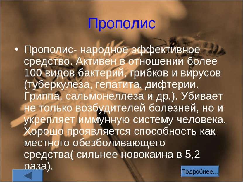 Прополис Прополис- народное эффективное средство. Активен в отношении более 1...