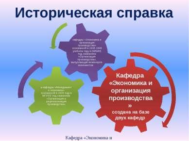 Историческая справка Кафедра «Экономика и организация производства» Кафедра «...