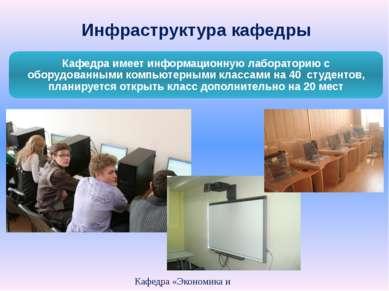 Инфраструктура кафедры Кафедра «Экономика и организация производства» Кафедра...