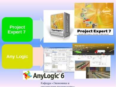 Кафедра «Экономика и организация производства» Project Expert 7 Any Logic