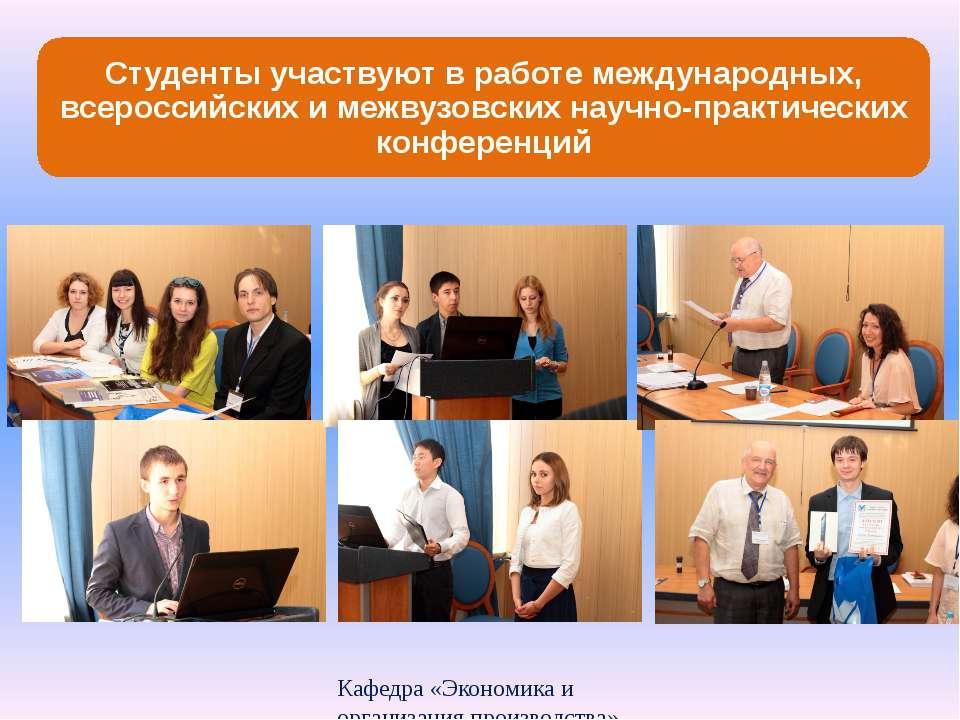 Кафедра «Экономика и организация производства» Студенты участвуют в работе ме...