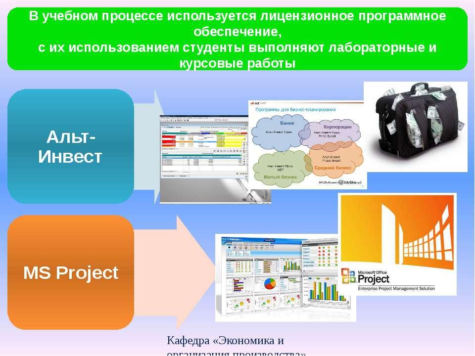 Кафедра «Экономика и организация производства» В учебном процессе используетс...