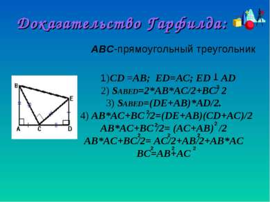 Доказательство Гарфилда: ABC-прямоугольный треугольник 1)CD =AВ; ED=АС; ЕD AD...