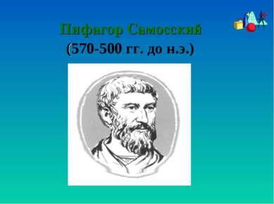 Пифагор Самосский (570-500 гг. до н.э.)