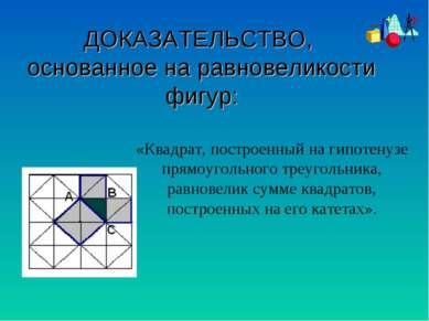 ДОКАЗАТЕЛЬСТВО, основанное на равновеликости фигур: «Квадрат, построенный на ...
