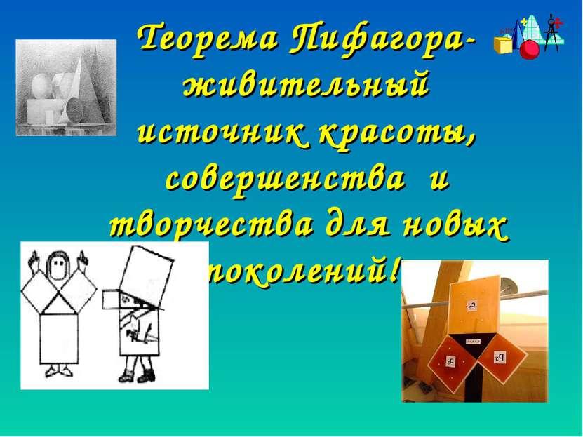 Теорема Пифагора- живительный источник красоты, совершенства и творчества для...