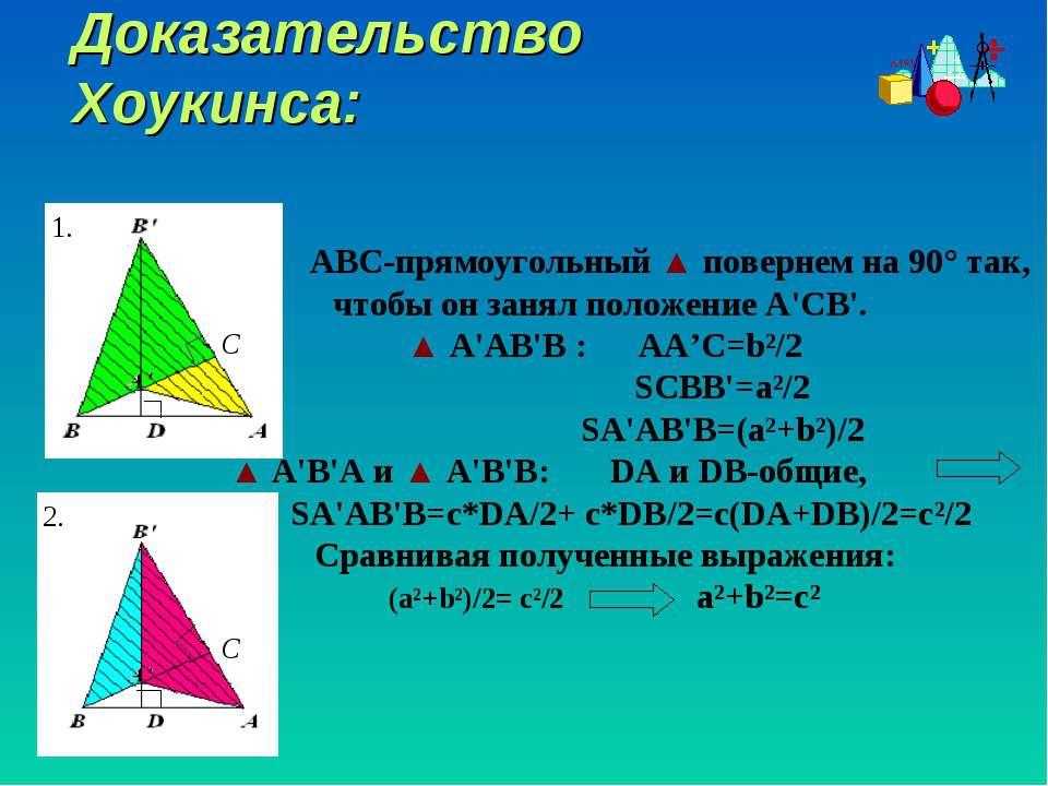 ABC-прямоугольный ▲ повернем на 90° так, чтобы он занял положение A'CB'. ▲ A'...